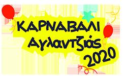 Aglantzia Carnival